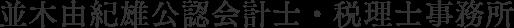 ホームページを新しくしました!|港区・田町の公認会計士・税理士事務所